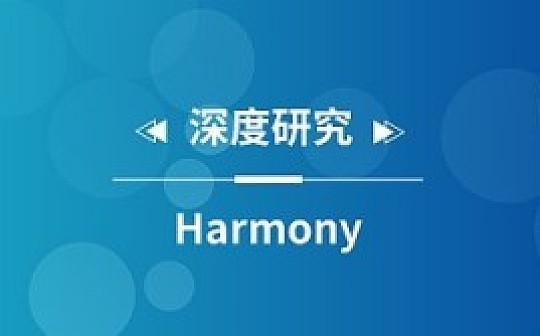 TokenGazer 深度研究 | Harmony:多个层面均有创新 生态发展或是难点