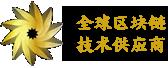 区块链中国
