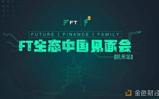 Fcoin中国见面会杭州站