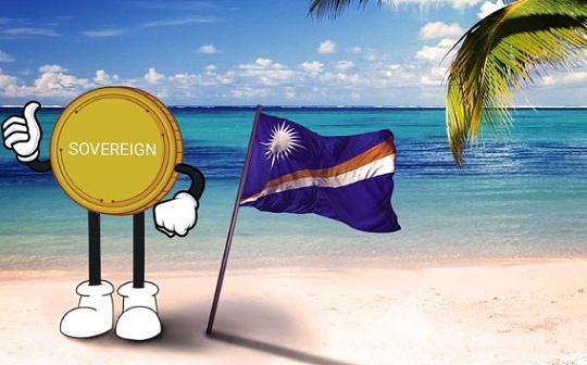 马绍尔SOV即将开启全球预售 看首个法币类加密货币是如何设计的