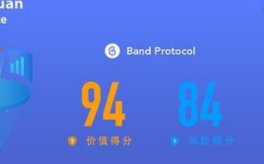 Band Protocol:非中心化的数据管理框架 | BiQuan Choice 评级