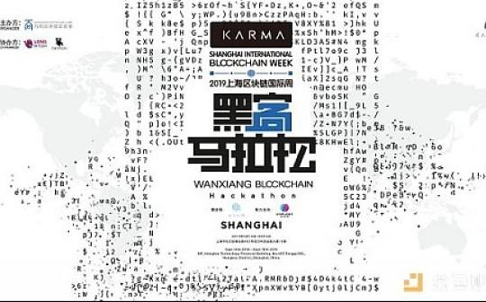 启动  2019万向区块链国际周黑客马拉松今天开赛