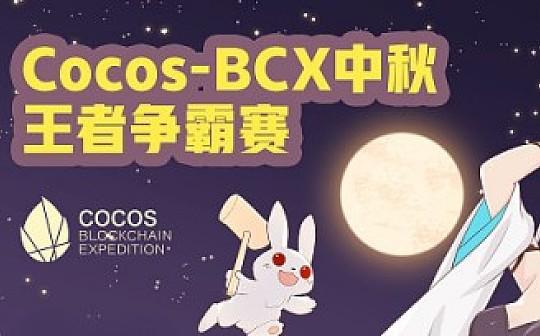 趣味中秋 Cocos-BCX 双重好礼 等你来领取