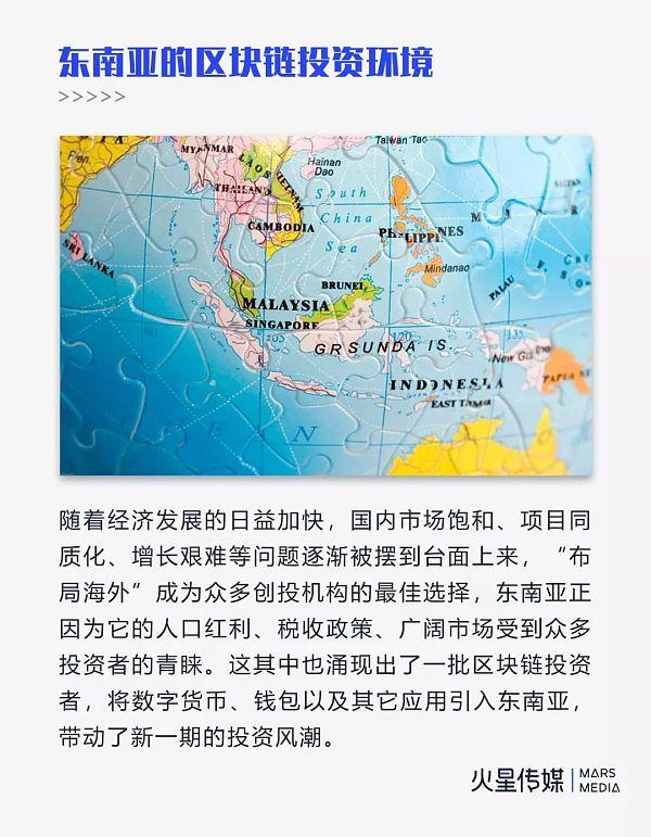 资本入场 东南亚或成新一轮区块链投资中心