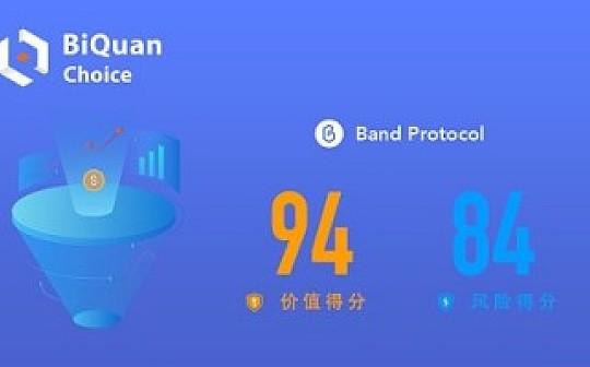 Band Protocol:非中心化的数据管理框架 —BiQuan Choice 评级