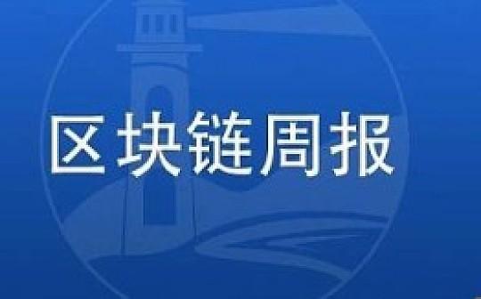港交所高调入局,原生交易所危局——区块链周报0915