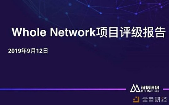Whole Network评级:CCC级 团队可靠性差 项目产品缺乏亮点    展望稳定 |链塔智库