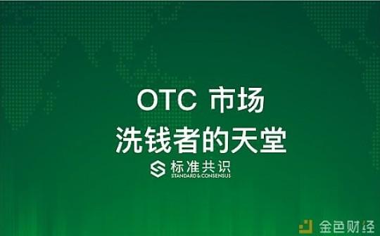 OTC 市场 —— 洗钱者的天堂 | 标准共识