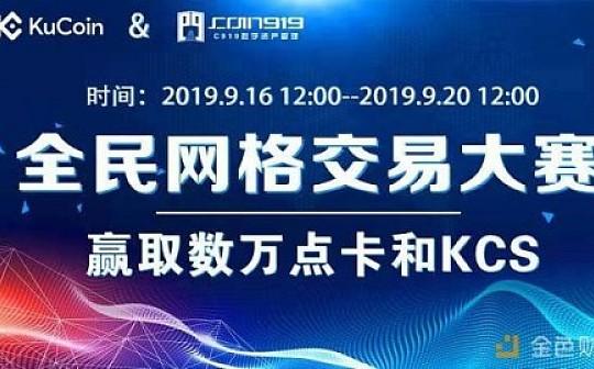 KuCoin和Coin919全民网格交易大赛16日正式启动 最高可获近万元大奖