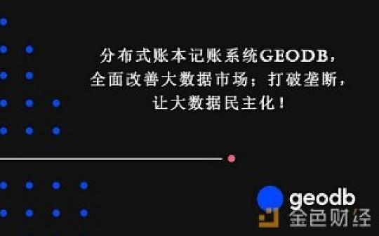 巴塞罗那区块链首脑会:GeoDB即将在世界舞台崭露头角