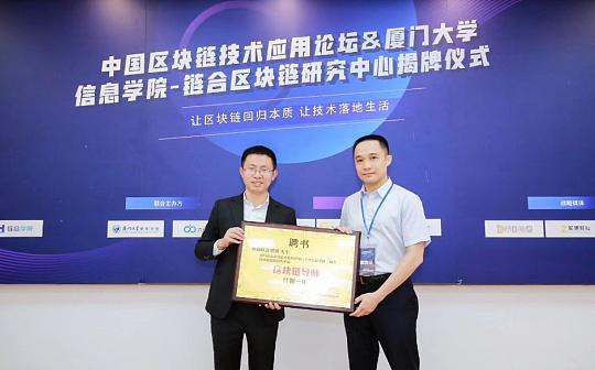 火币中国和厦门大学达成战略合作