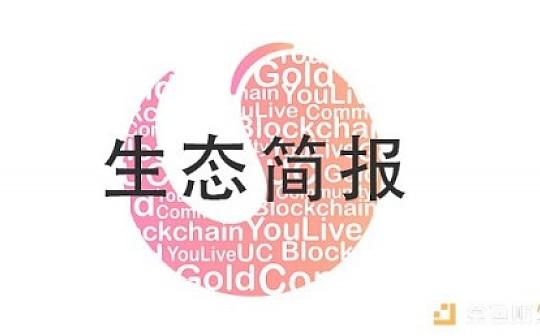 2019年YouLive生态简报(9/1-9/15)