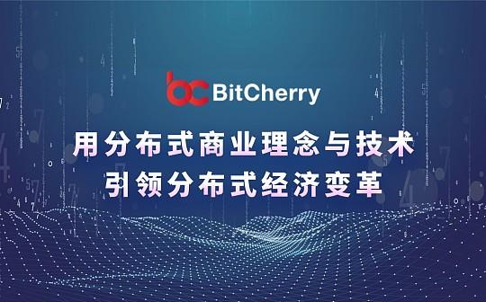 独家 BitCherry丨用分布式商业理念与技术引领分布式经济变革