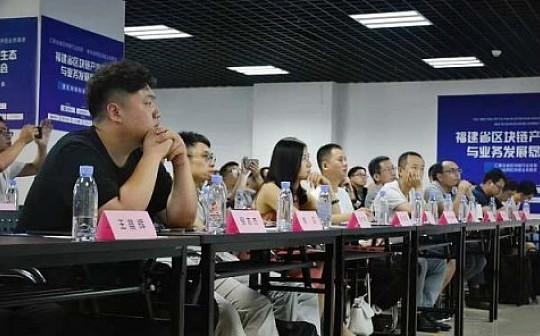 全省区块链企业汇聚福州  共议产业生态与业务发展需求