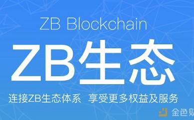 打造极致通缩 ZB 积分一次性销毁 10 亿枚