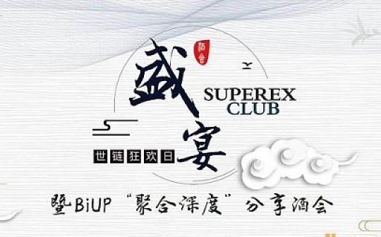 "BiUP发布""超级交易所联盟-SuperEX Club""   降低项目方成本"