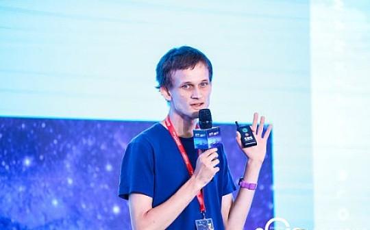 互链现场 | Vitalik Buterin:以太坊2.0准备年底推出 希望2年后都用上智能钱包