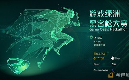 """Cocos-BCX联合币安孵化器等四家机构主办的""""游戏绿洲黑客松大赛""""上海站将于9月20日启动"""