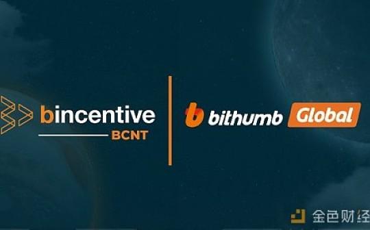 Bincentive 登陆韩国最大交易所 Bithumb 全球站