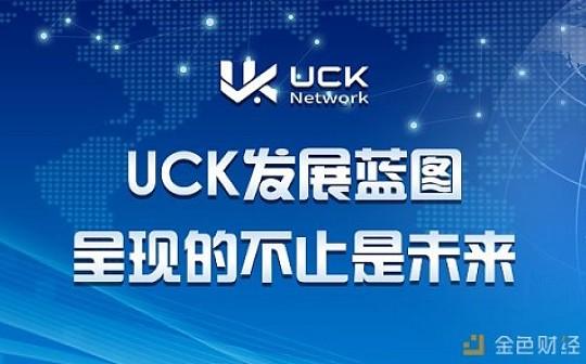 UCK发展蓝图  呈现的不止是未来