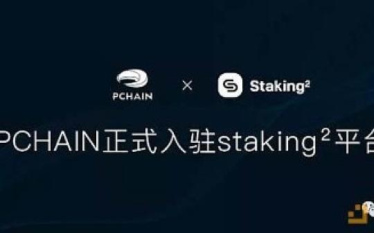 PCHAIN正式入驻Staking²平台