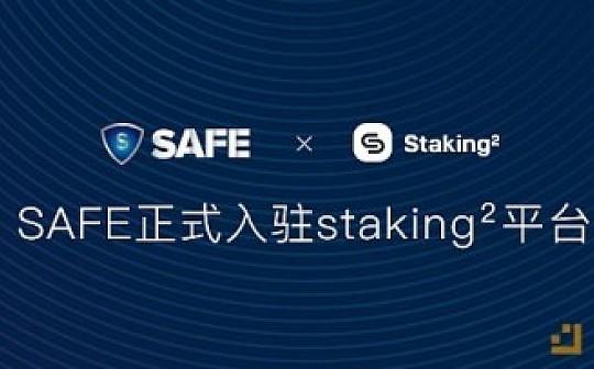 SAFE正式入驻Staking²平台