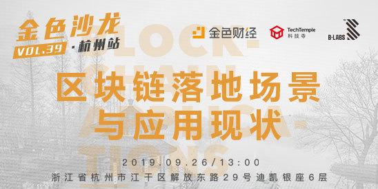 金色沙龙第39期杭州站:区块链落地场景与应用现状