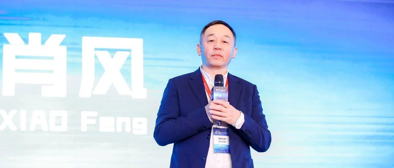肖风在第五届区块链全球峰会的闭幕演讲:由Libra引起的思考(全文)