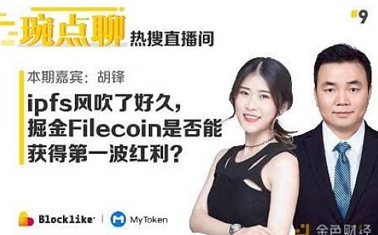 琬点聊|IPFS风吹了好久,掘金Filecoin是否能获得第一波红利?