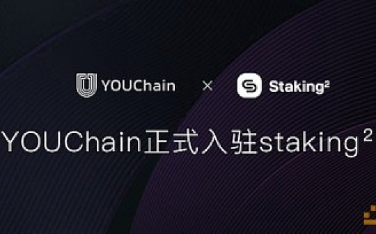YOUChain正式入驻Staking²平台