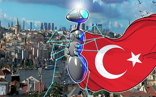 土耳其宣布计划建设国家区块链基础设施