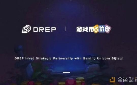 重磅 | DREP与独角兽游戏平台比价器达成深度战略合作