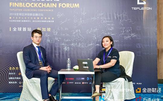 "佟掌柜对话Tepleton CEO:共建""FinBlockchain""新金融时代"