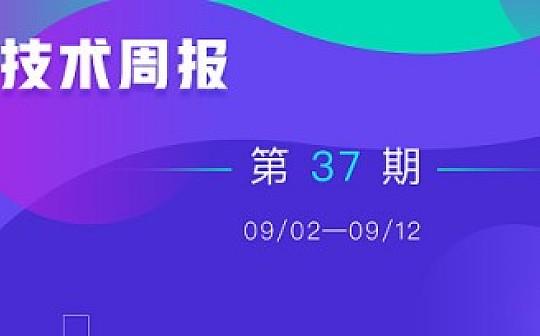 Cocos-BCX 技术周报第37期(9.02-9.12)