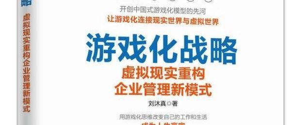 孟岩:游戏化是通证经济的必由之路——与游戏化专家刘沐真的对话(下)