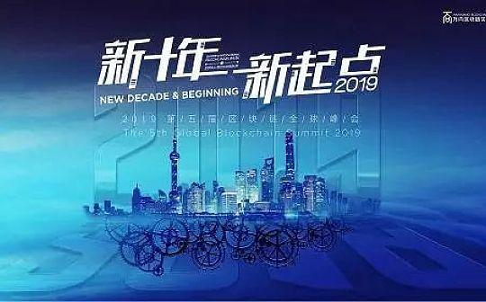 """这届""""上海区块链国际周"""" 有何不同?"""