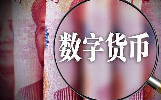 中国证券报:数字人民币成功落地需破解三大难点