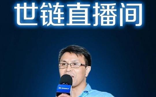 世链对话BiUP CEO刘勇聚合交易所,如何帮项目方做市?