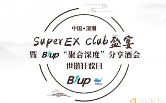 聚合深度,BiUP SUPER CLUB 分享酒会重磅来袭!