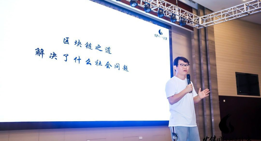 首发 | 李林最新演讲:我对区块链行业的思考可总结为三句话(全文)