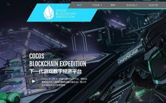 Cocos-BCX系列专题报道一:项目背景