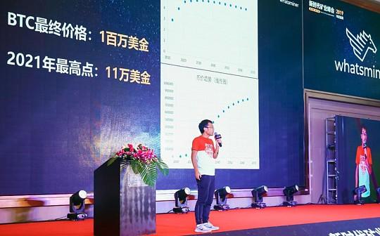 神马矿机创始人杨作兴:未来矿机会偏重功耗优化