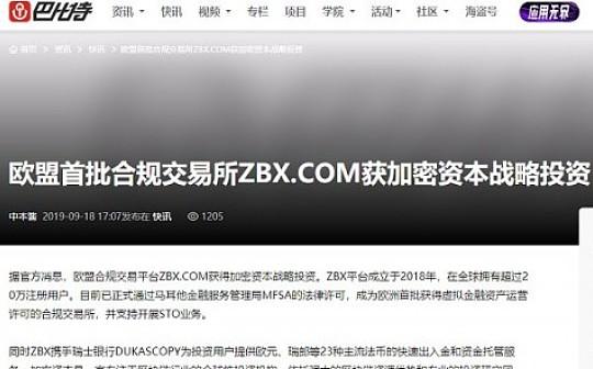 完全合规:加密货币交易所ZBX——与监管共舞