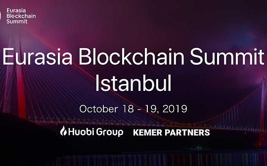 火币集团将于10月在土耳其主办首届欧亚区块链峰会