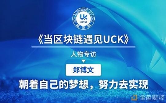UCK商学院《当区块链遇见UCK》人物专访—郑博文: 朝着自己的梦想  努力去实现
