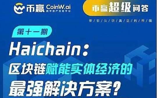 Haichain创始人:区块链赋能实体经济的最强解决方案