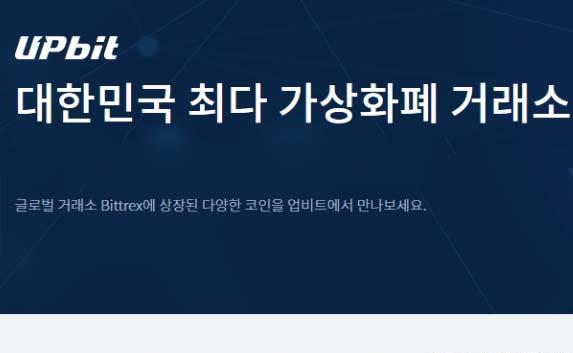 提供超110种数字货币交易 韩国手机应用将建最大数字货币交易平台