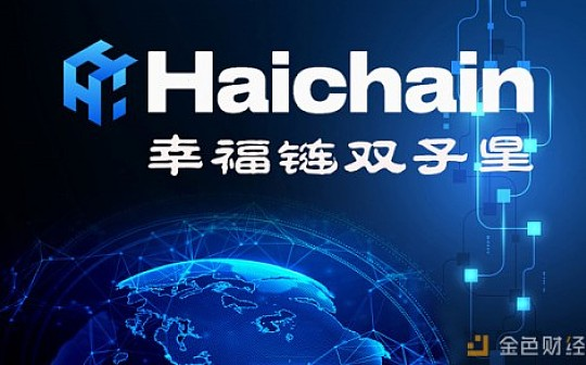 Haichain问答专题之Haichain怎么保证安全性?