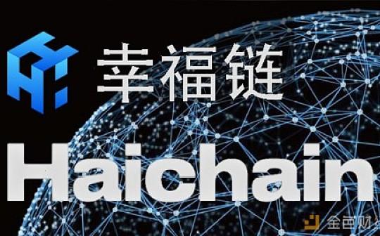 Haichain问答专题之Haichain可扩展性体现在哪些方面