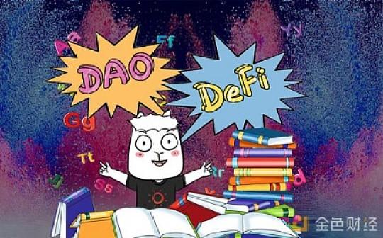 [漫画]轻松了解DAO和DeFi项目